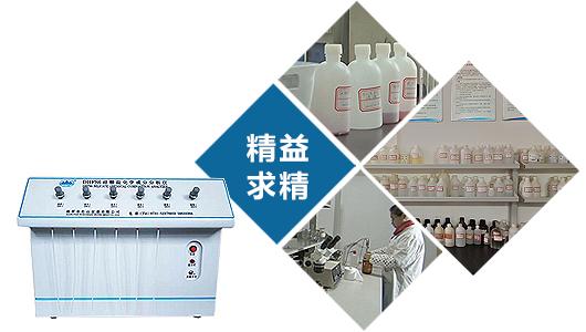 专注于产品的开发生产与研究
