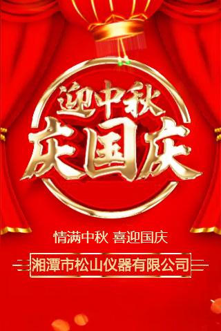 2020年国庆、中秋双节快乐!