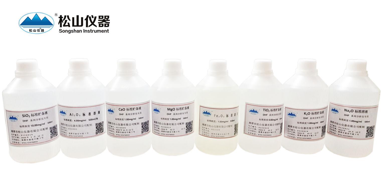 DHFballbet专用试剂溶液