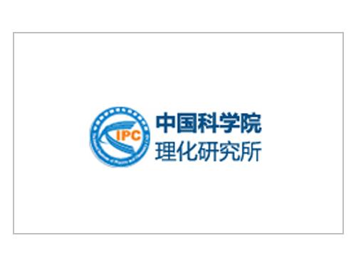 中国科学院理化研究所