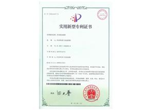 多功能加液器专利证书