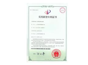 高精度微量加液器专利证书