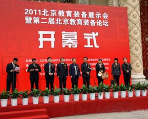 第二十七届北京教育装备展示会 暨北京教