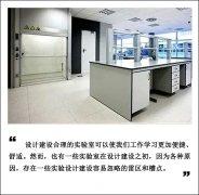 实验室设计(三)